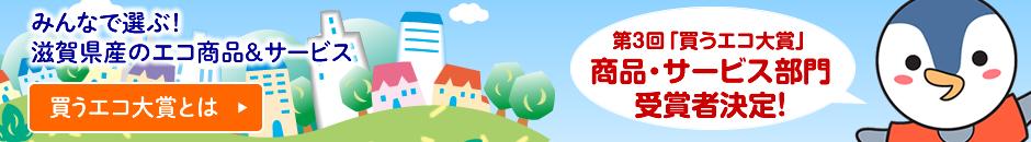 みんなで選ぶ!滋賀県産のエコ商品&サービス「買うエコ大賞」受賞者決定!