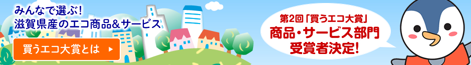 みんなで選ぶ!滋賀県産のエコ商品&サービス「買うエコ大賞」