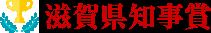 滋賀県知事賞